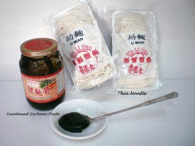 Tian Mian Jiang 甜面酱 n You Mian 幼面