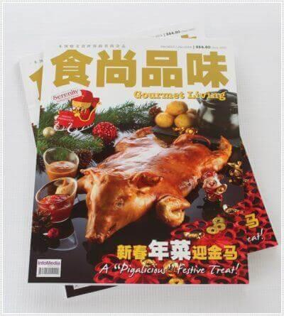 Food Magazine Giveaway