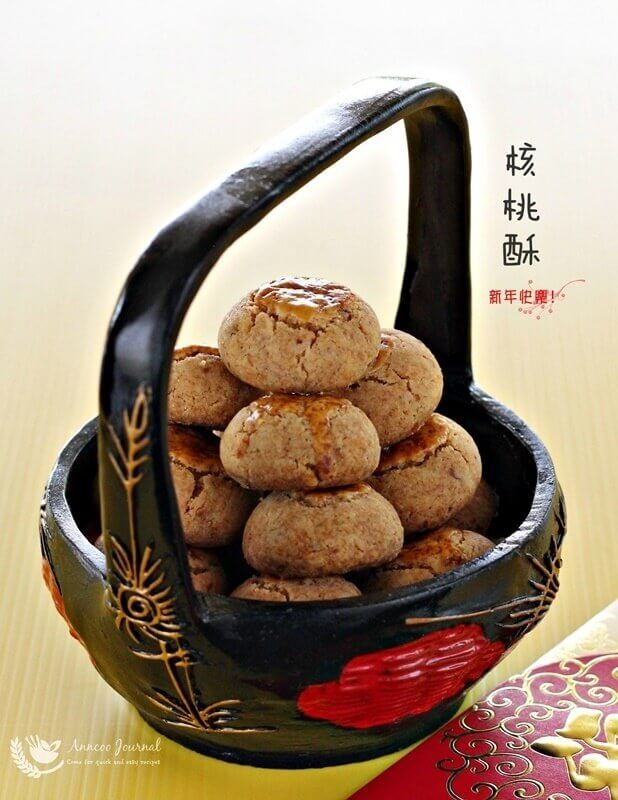 Hup Toh Soh aka Chinese Walnut Biscuits